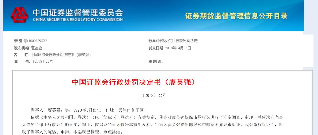 """""""名嘴""""操纵股票被处罚1.26亿元 本人回应:有钱交罚款"""