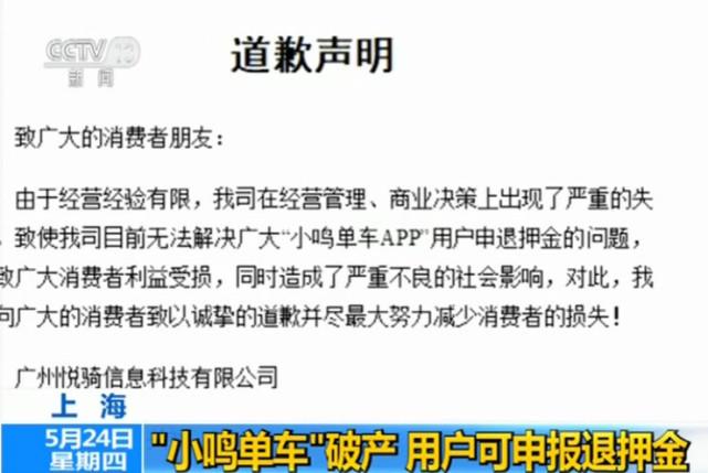 小鸣单车破产清算 70万用户能否讨回全部押金仍是未知数