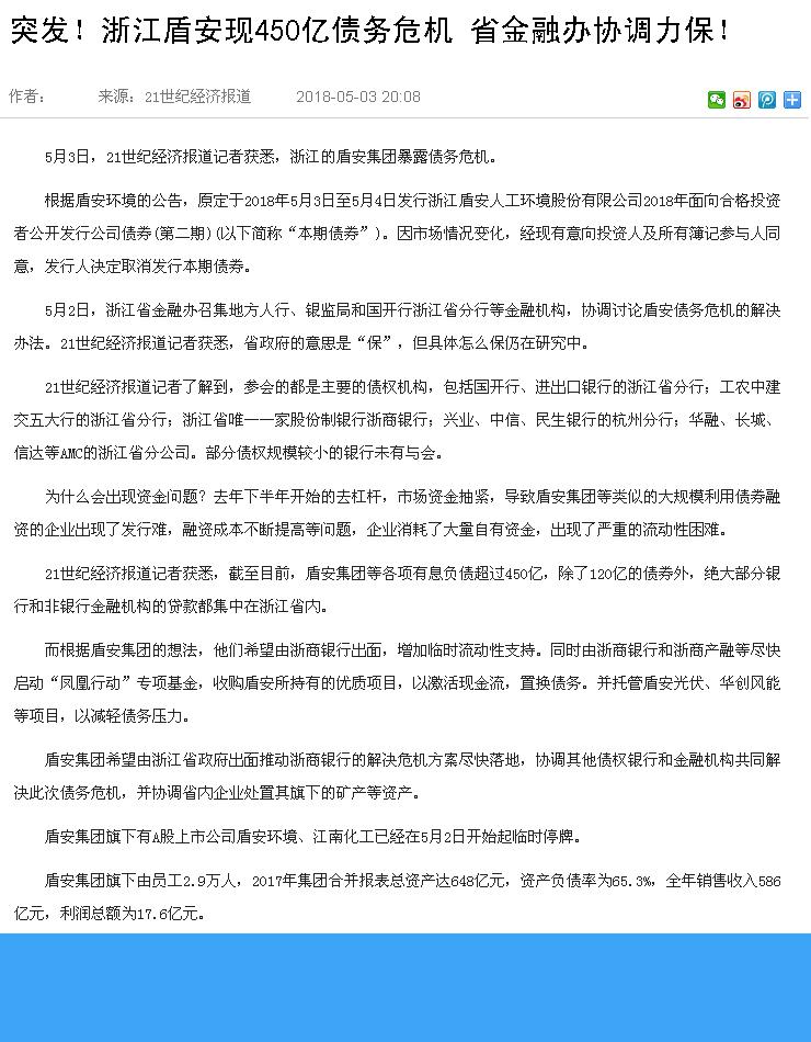 盾安危机下杭州银行自我打脸:强硬划扣2亿又如数返还