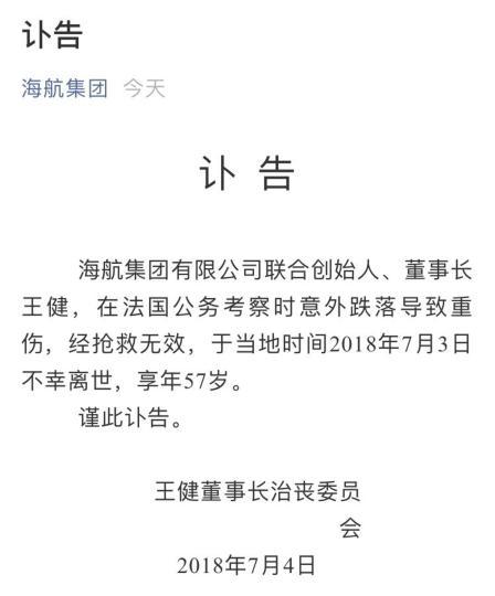 海航集团联合创始人、董事长王健在法摔伤去世