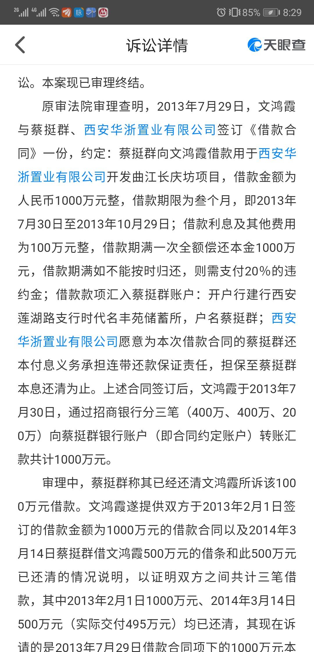 """西安规划局""""半价""""团购房调查:开发商资金危机早现端倪"""
