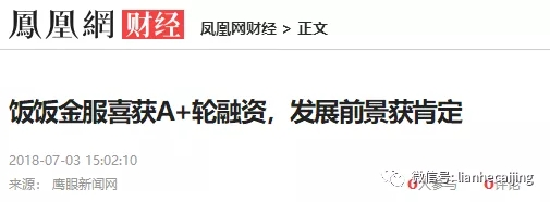 """浙江又一家P2P""""凉凉"""" 饭饭金服涉非法集资被立案"""