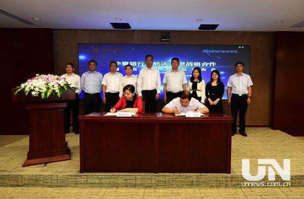 华夏银行与航天信息在食药品溯源等领域达成合作