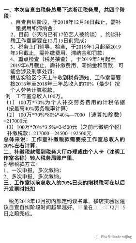 影视圈17位补税明星被曝又添一人:战狼吴京要补税2亿?