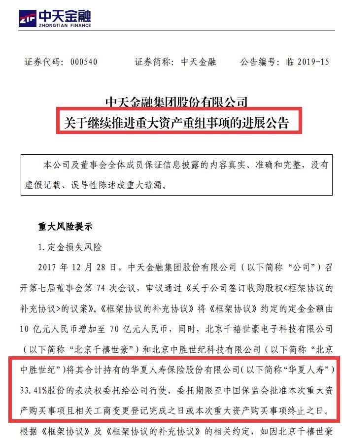 华夏人寿内部发文:减编减员控薪酬,2.5万人要丢饭碗!