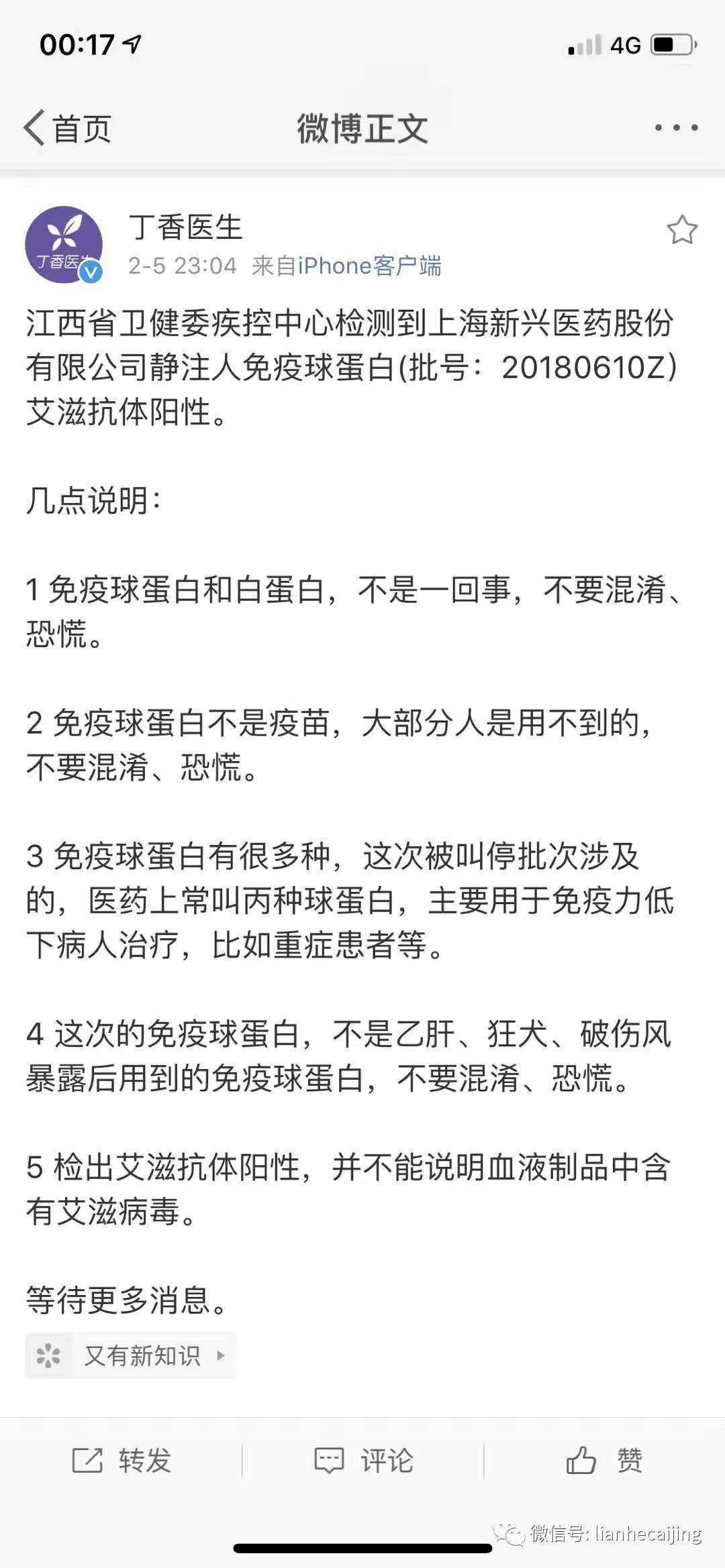 血液制品艾滋阴影 解放日报曾撰文上海新兴靠5万贷款起家