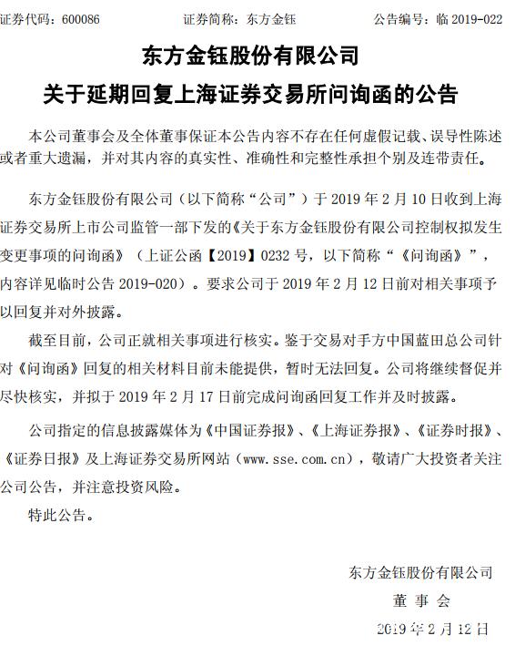 中国股市开年耍猴事件:东方金钰公告被国企收购 中国蓝田全盘否认