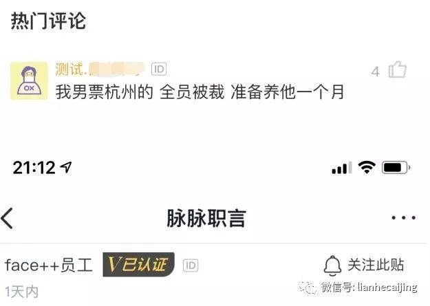 蚂蚁金服参投的AI独角兽旷视杭州分部人去楼空?杭州市长刚实地调研