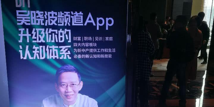吴晓波回应全通教育收购案:处于静默期不能多言