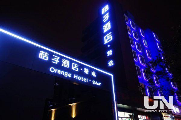 桔子水晶酒店为低俗营销致歉:有欠妥当 接受批评