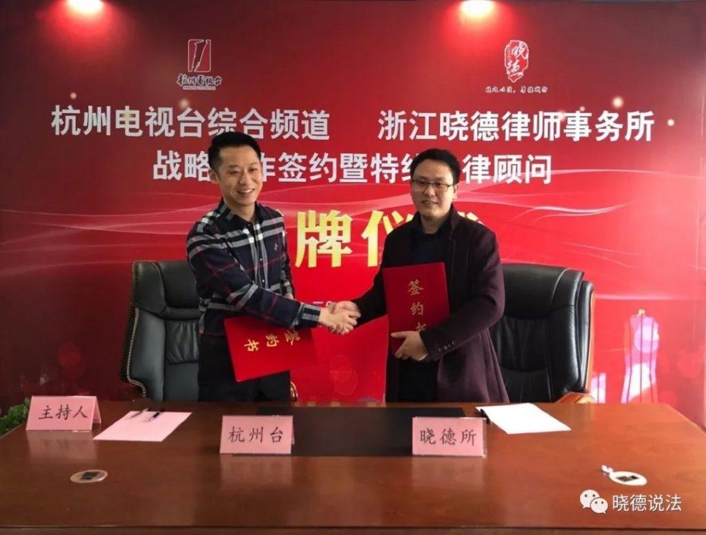 杭州电视台综合频道与浙江晓德律师事务所战略合作签约