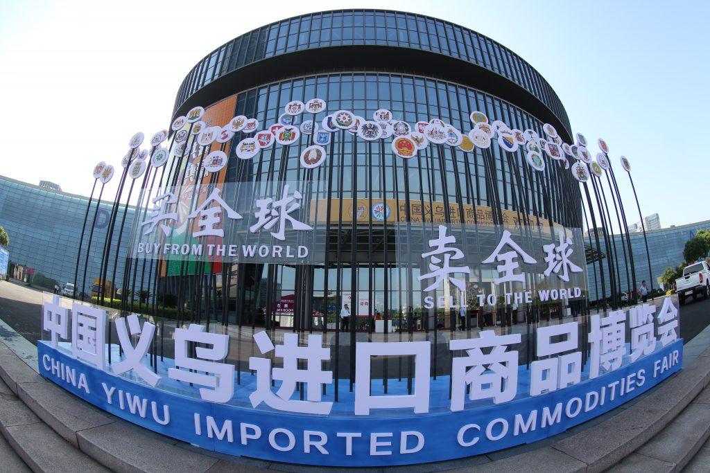 2019中国义乌进口商品博览会落幕 一季度义乌进口贸易增长150%