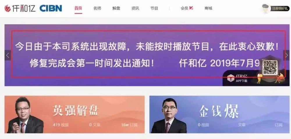上海12名分析师突然被抓!所犯何事?背后老板竟然是廖英强