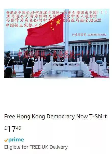 亚马逊被指公然售卖港独T恤 网友呼吁举报