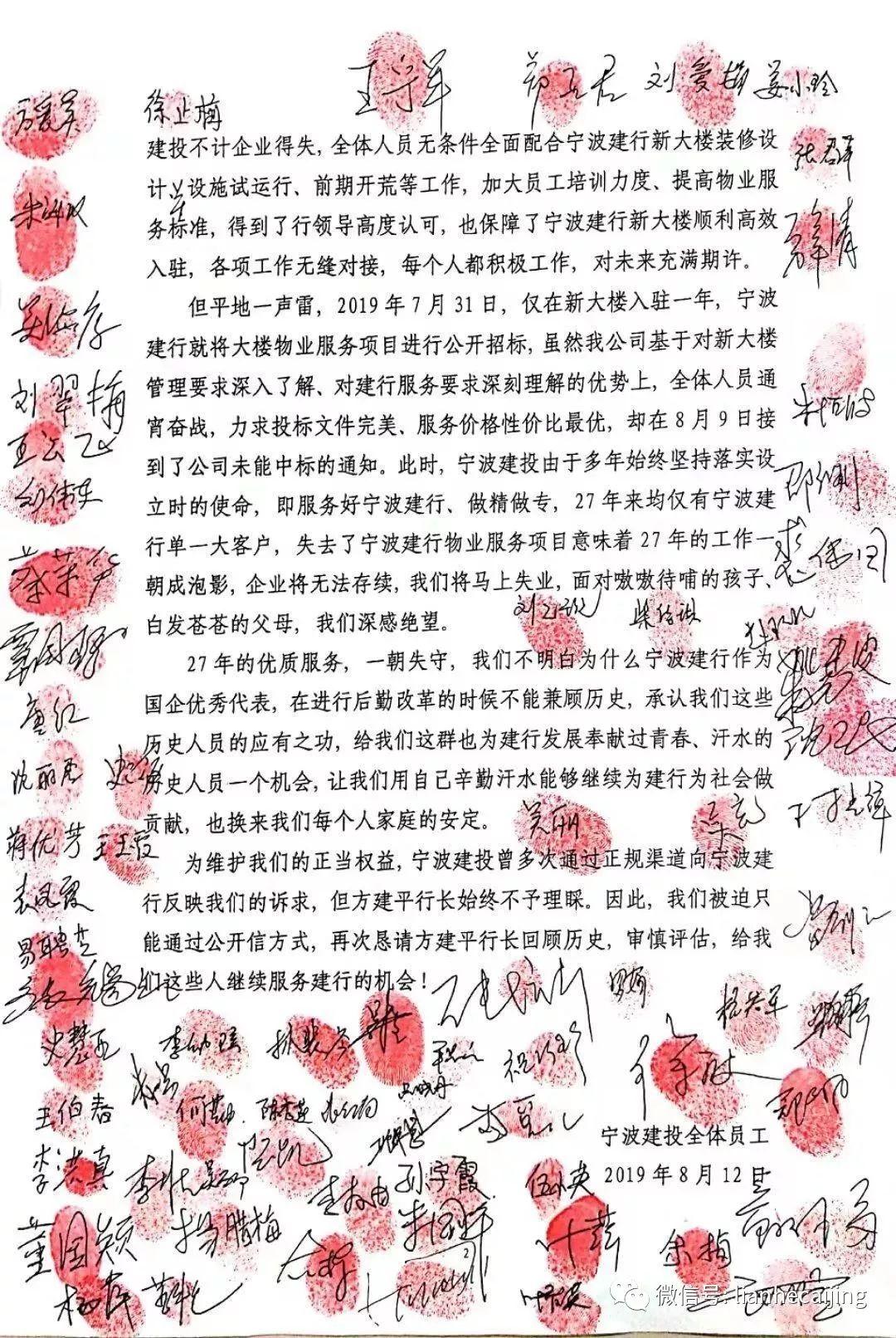 """被宁波建行""""扫地出门"""",中央汇金旗下宁波建投拉横幅抗议""""同室操戈"""""""