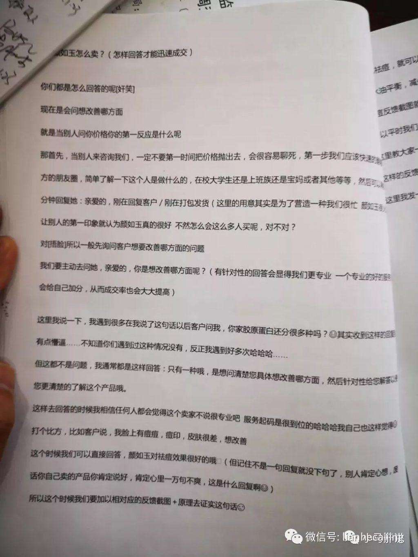 """请来赵丽颖、中国女排代言 网红微商""""颜如玉""""虚假宣传被顶格处罚"""