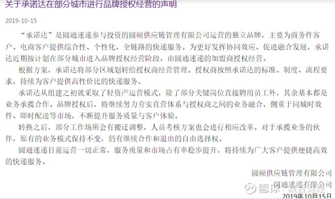 """圆通""""承诺达""""倒闭疑云:官网链接404,子公司付不出6000加班费成""""老赖"""""""