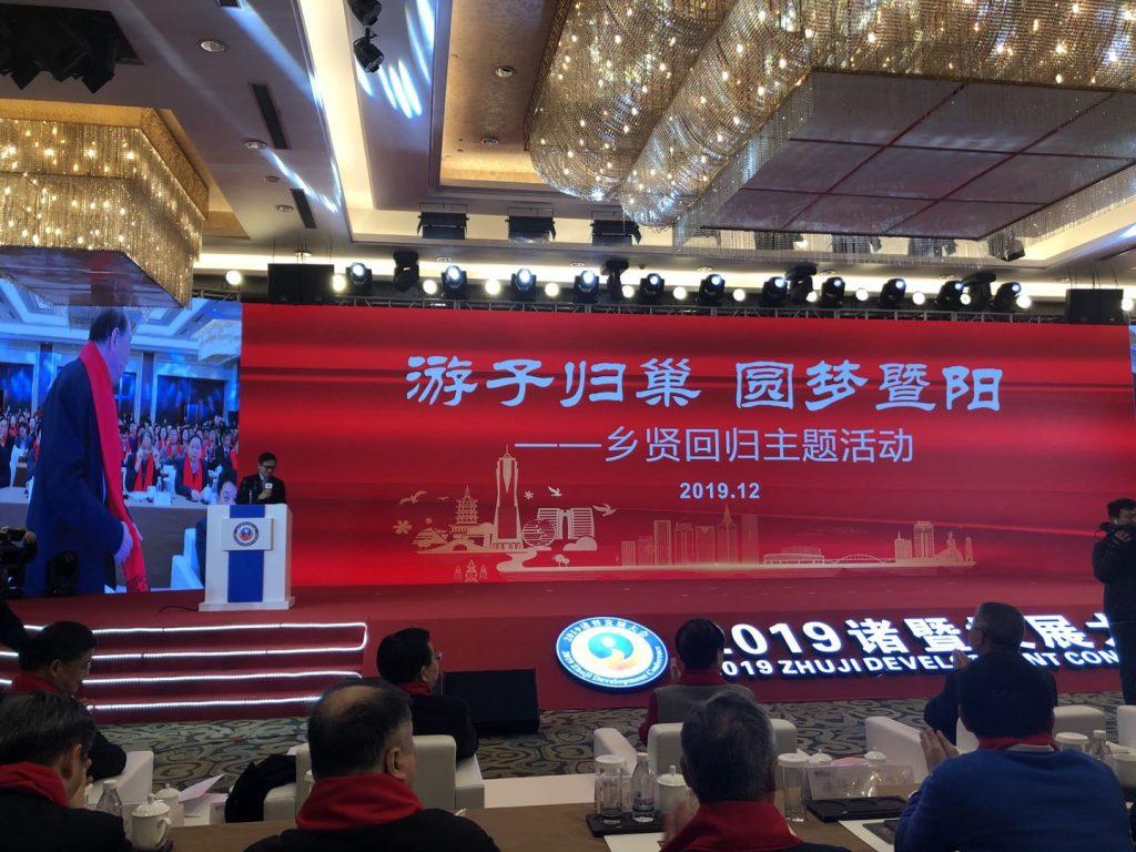 引导乡贤回乡投资 诸暨发展大会签约65.2亿项目