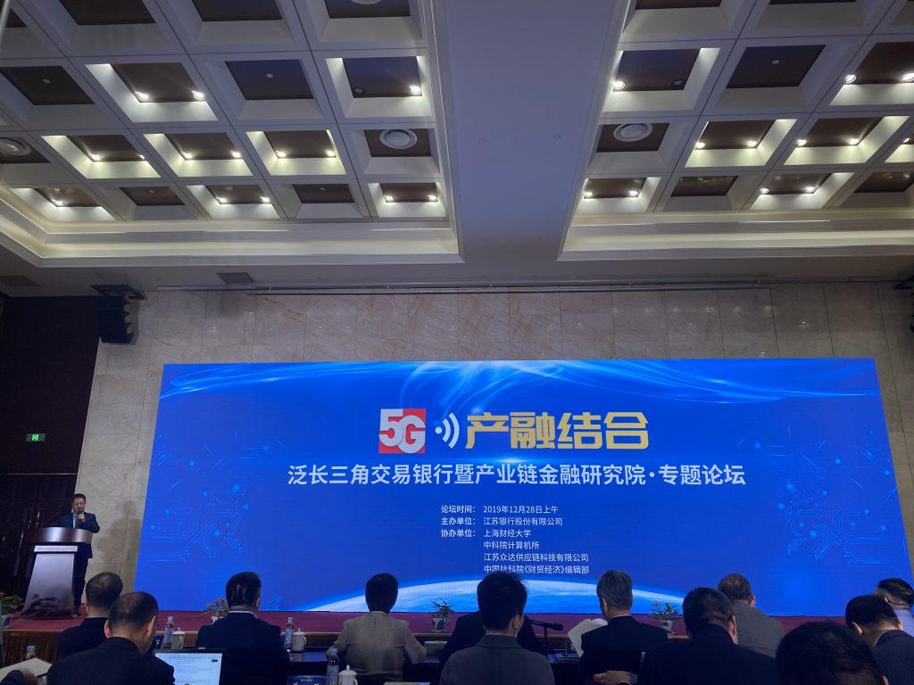 江苏银行助力打造5G产业生态圈