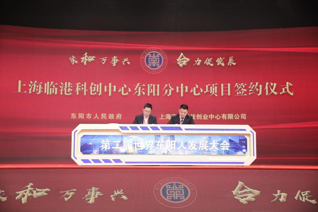第二届世界东阳人发展大会召开 签约26个项目总规模将超400亿