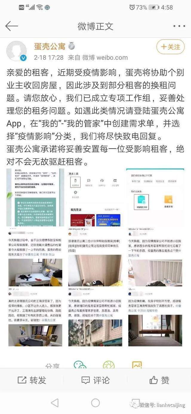 """重磅!深圳政法委发文要求排查蛋壳公寓""""租金贷"""""""