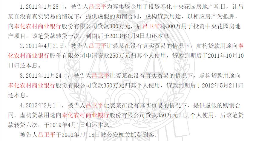 宁波奉化农商银行曝简单粗暴案件:支行长8年自己批贷款自己用,全部无法归还
