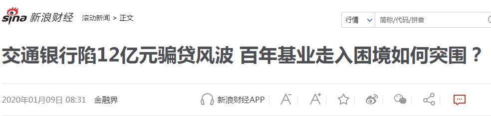 温州银行业曝巨额骗贷案 交行异地房产抵押贷款2年被骗3亿