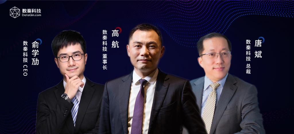 数秦科技宣布完成数千万元PreA轮融资,区块链头部公司再获资本青睐