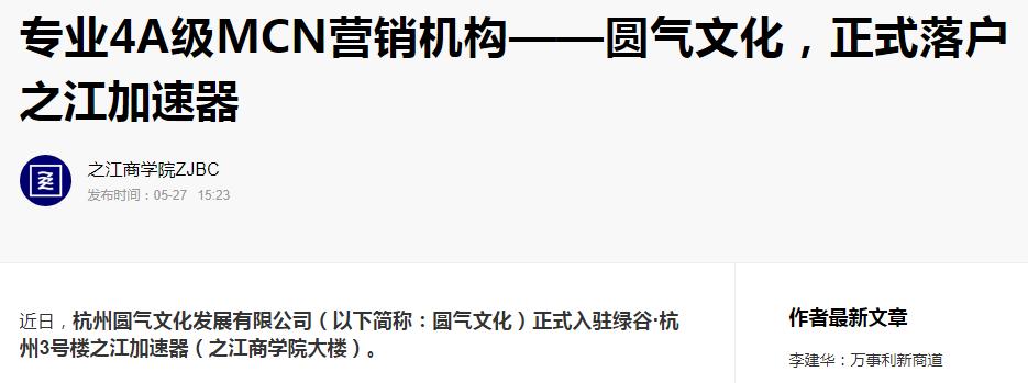 阿里P9、淘宝直播负责人赵圆圆被开除