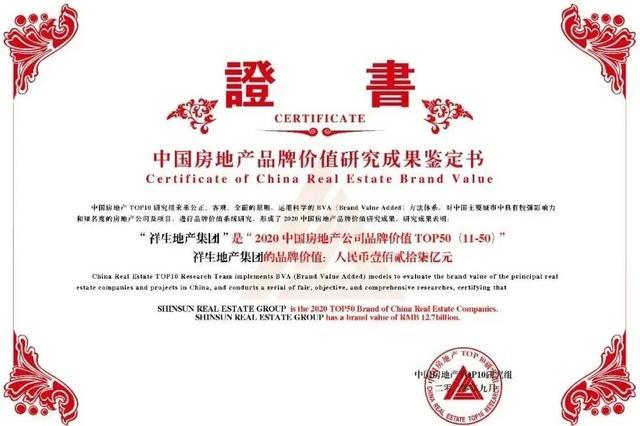 杭州现房企罕见违规:祥生未批先建罚200万,为上市受困高周转?