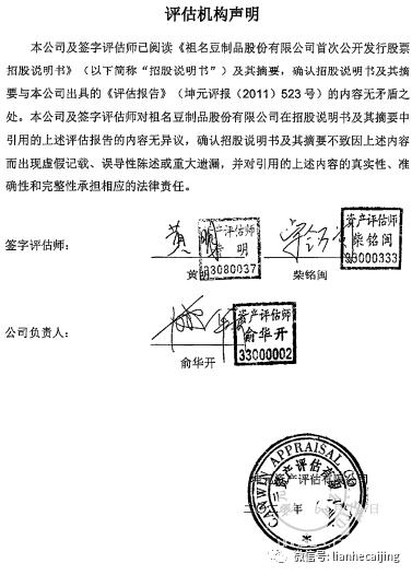 证监会马后炮:祖名IPO隐瞒行贿被公众质疑,过会后监管谈话