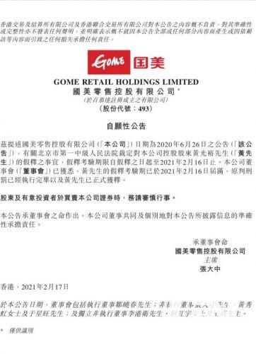 国美公告:黄光裕假释期满,正式获释