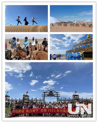 """从沪杭甬到呼市,杰博人力资源跨越1800公里举行""""内蒙欢乐游""""拓展活动"""