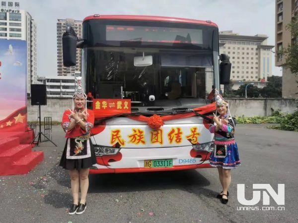 """民族团结进步宣传月启动!浙江金华""""民族团结号""""公交车首发"""