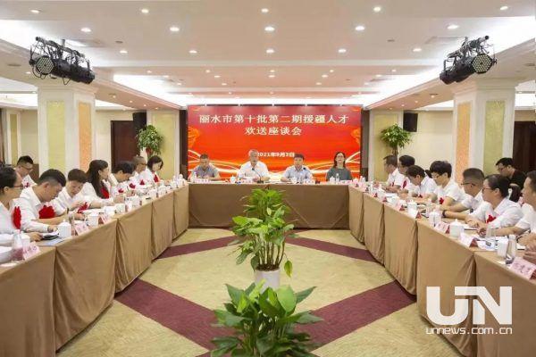浙江省丽水市第十批第二期援疆人才欢送会举行